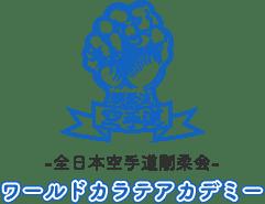 World Karate Academy (ワールドカラテアカデミー)